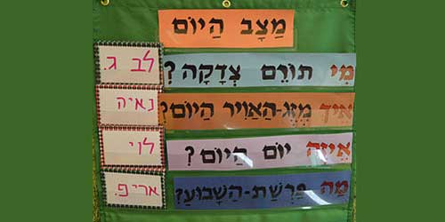High-Interest Books for Hebrew Readers and Rethinking What's Possible in After School Settings